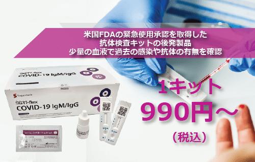SGTi-flex 抗体検査キット