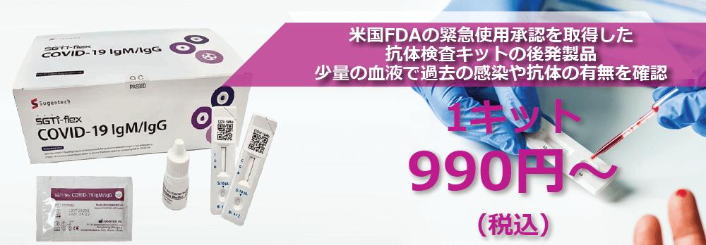 SGTi-flex抗体検査キット