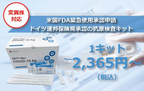 SGTi-flex 抗原検査キット