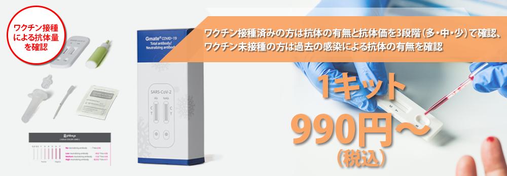 Gmate 総合・中和抗体検査キット